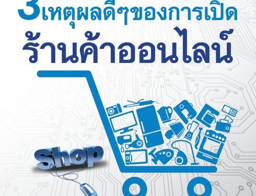 3เหตุผลดีๆ ของการเปิดร้านค้าออนไลน์ แนะนำมือใหม่ (พรีออเดอร์จากจีน)