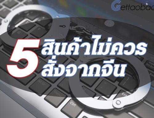 5 ประเภทสินค้าที่ไม่ควรสั่งสินค้าจากจีน (แนะนำสำหรับมือใหม่)