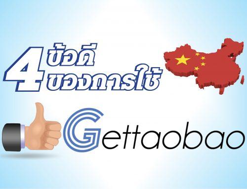 4 ข้อดี ของการใช้บริการ Gettaobao สั่งของจากจีน