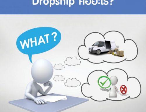 Dropship คืออะไร (นำเข้าสินค้าจากจีน)