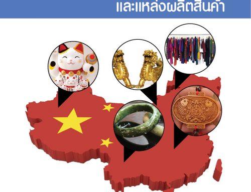 5 สินค้าเด่นดังในจีน