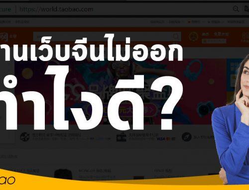 อ่านหน้าเว็บจีน Taobao (เถาเป่า) ไม่ออก ทำไงดี?