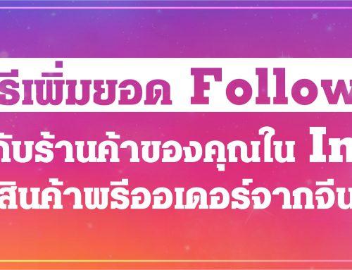 4 วิธีเพิ่มยอด Follow ให้กับร้านค้าของคุณใน Instagram !! กับสินค้าพรีออเดอร์จากจีน