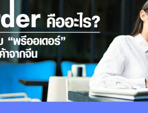 พรีออเดอร์คืออะไร ?? มาทำความรู้จักกับพรีออเดอร์ ก่อนนำเข้าสินค้าจากจีน