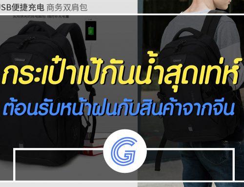 กระเป๋าเป้กันน้ำสุดเท่ห์ ต้อนรับหน้าฝนกับสินค้าจากจีน