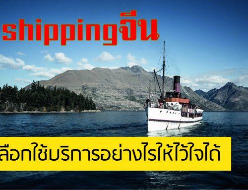 Shipping จีน เลือกใช้บริการอย่างไรให้ไว้ใจได้