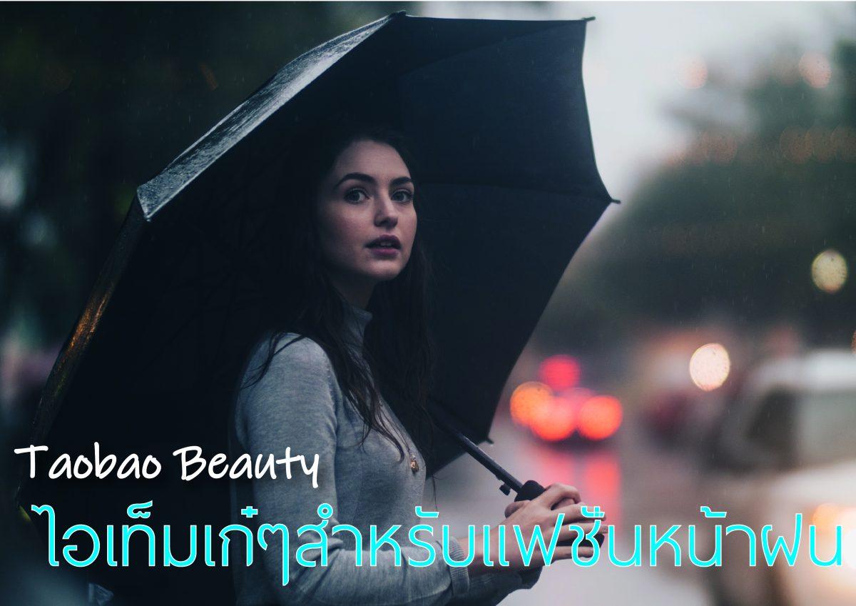 zTaobao beauty :: ไอเท็มเก๋ๆสำหรับแฟชั่นหน้าฝน