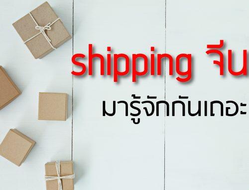Shippingจีน คืออะไร มารู้จักกัน