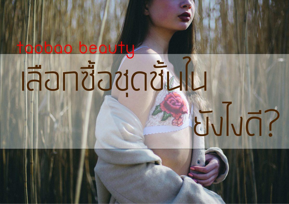 taobao beauty :: เลือกซื้อชุดชั้นในยังไงดี