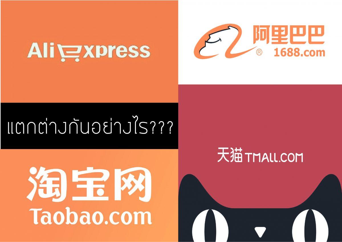 zTaobao, tmall, 1688 และ aliexpress ต่างกันอย่างไร??? (สินค้าพรีออเดอร์)