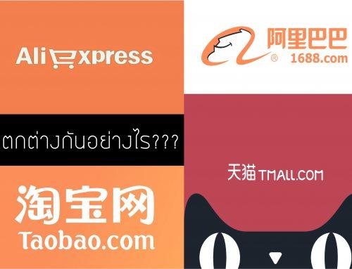 Taobao, tmall, 1688 และ aliexpress ต่างกันอย่างไร??? (สินค้าพรีออเดอร์)