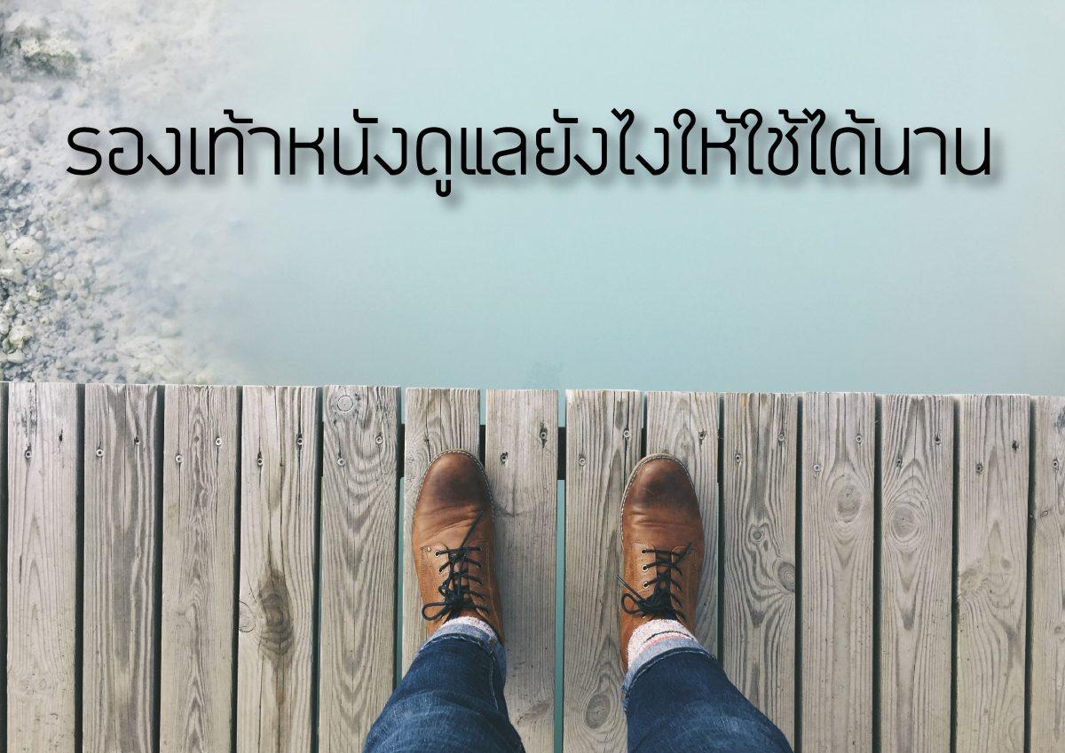 สั่งสินค้าจากจีน รองเท้าหนังดูแลยังไงให้ใช้ได้นาน
