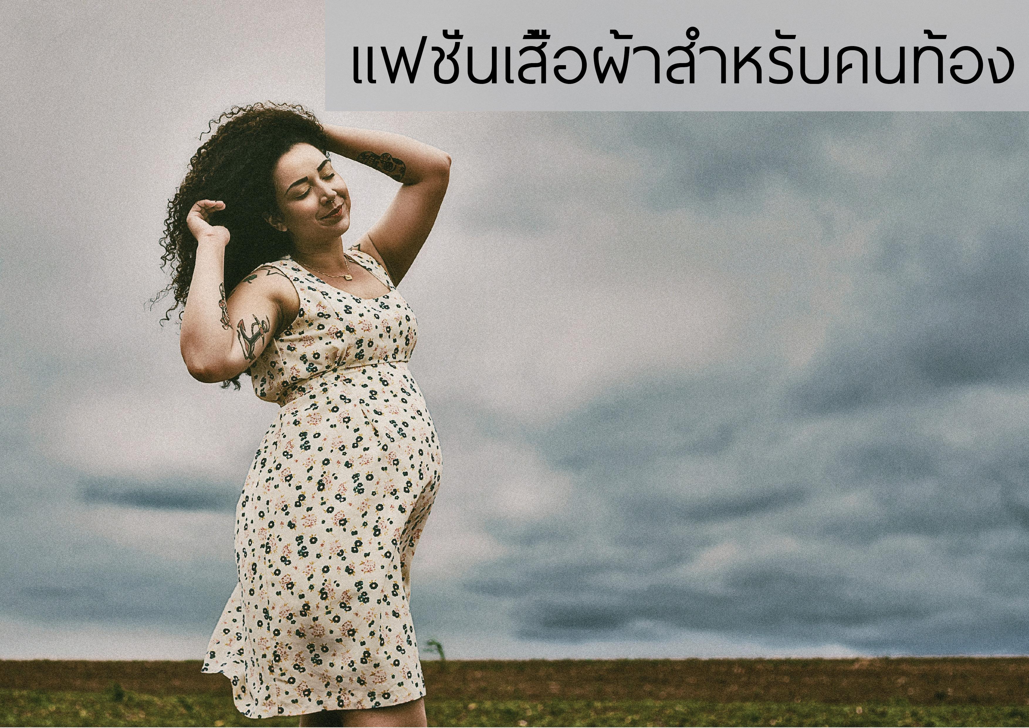 สินค้านำเข้าจากจีนกับแฟชั่นเสื้อผ้าสำหรับคนท้อง