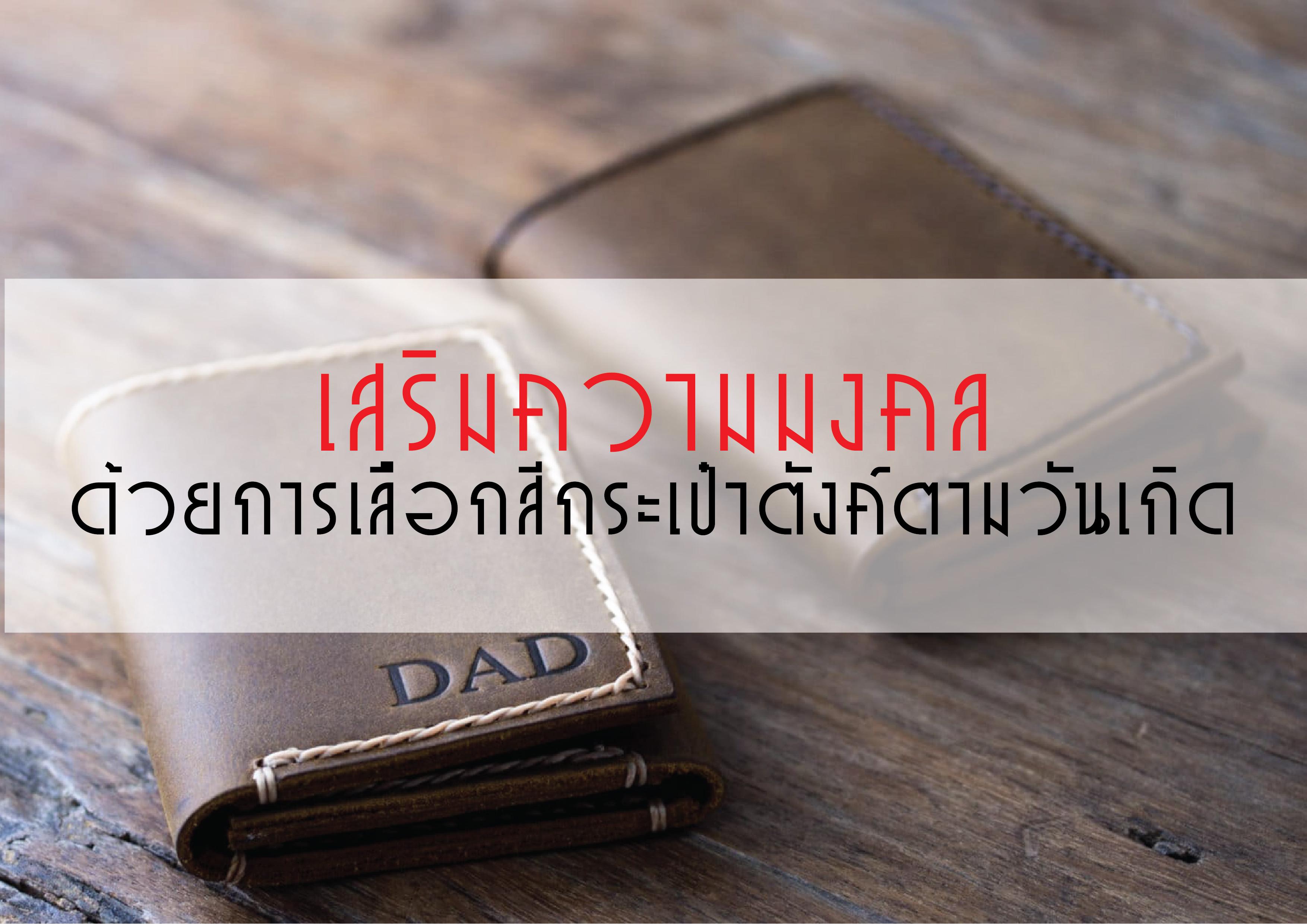 ztaobao :: เสริมความมงคลด้วยเลือกสีกระเป๋าตังค์ตามวันเกิด