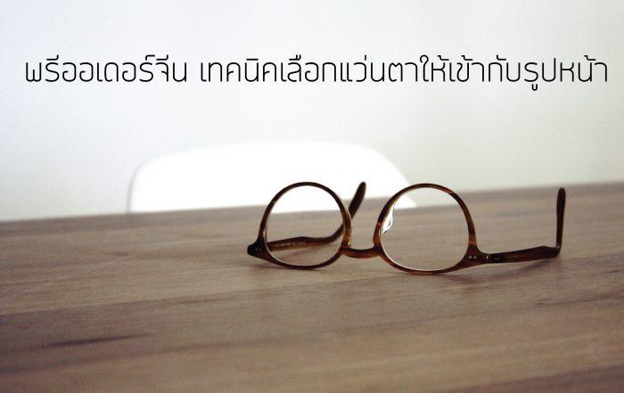 พรีออเดอร์จีน เทคนิคเลือกแว่นตาให้เข้ากับรูปหน้า