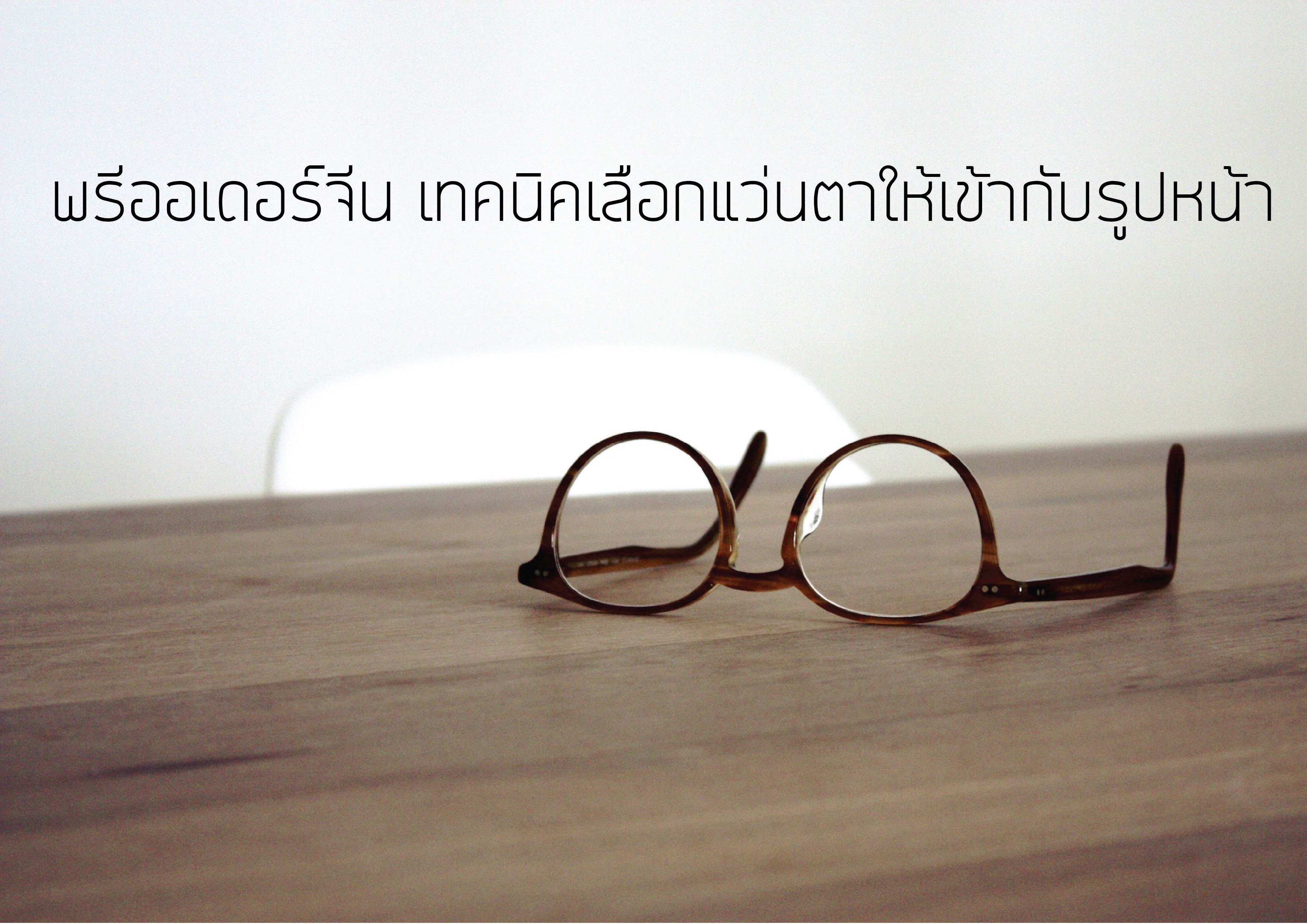 zพรีออเดอร์จีน เทคนิคเลือกแว่นตาให้เข้ากับรูปหน้า