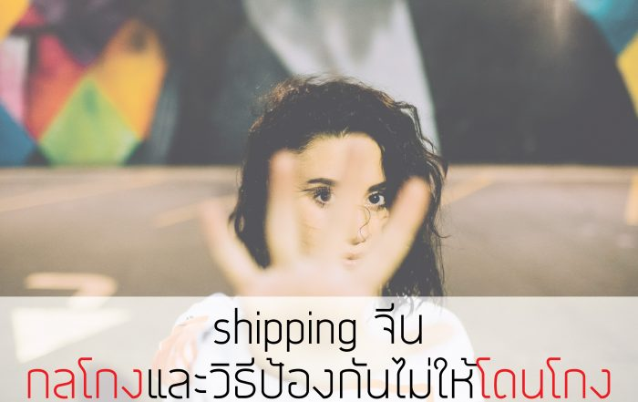 shipping จีน กลโกงและวิธีป้องกันไม่ให้โดนโกง
