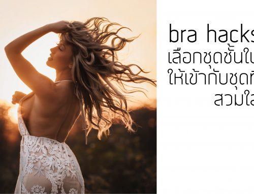 taobao beauty :: bra hacks เลือกชุดชั้นในให้เข้ากับชุดที่สวมใส่