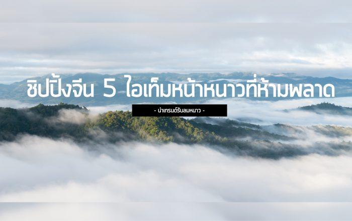 ชิปปิ้งจีน 5ไอเท็มหน้าหนาวที่สาวไทยห้ามพลาด