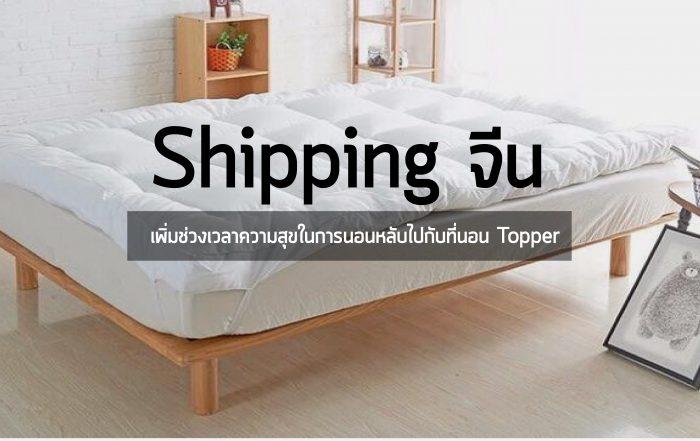 Shippingจีน เพิ่มช่วงเวลาความสุขในการนอนหลับไปกับที่นอน Topper
