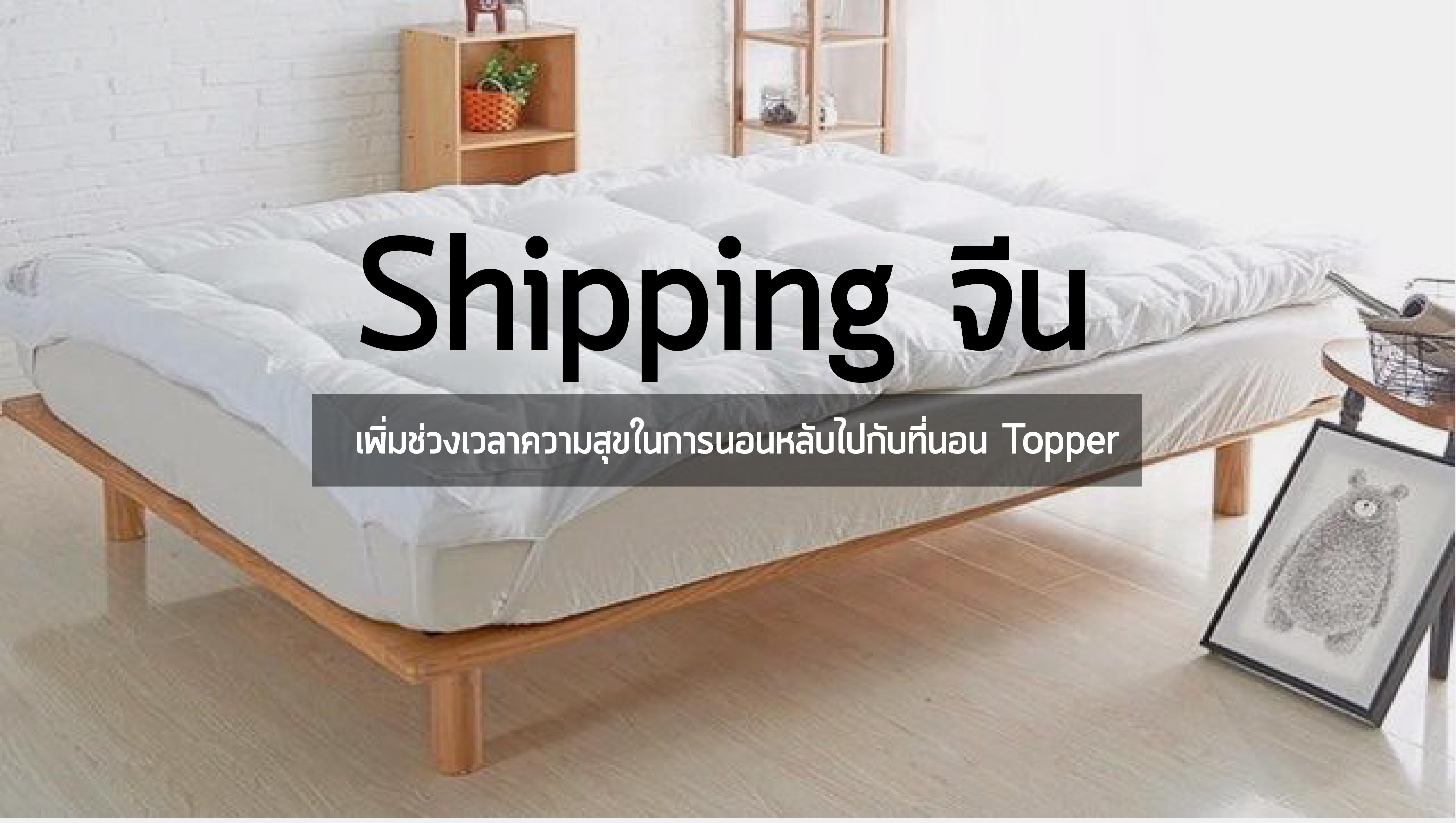 zShippingจีน เพิ่มช่วงเวลาความสุขในการนอนหลับไปกับที่นอน Topper