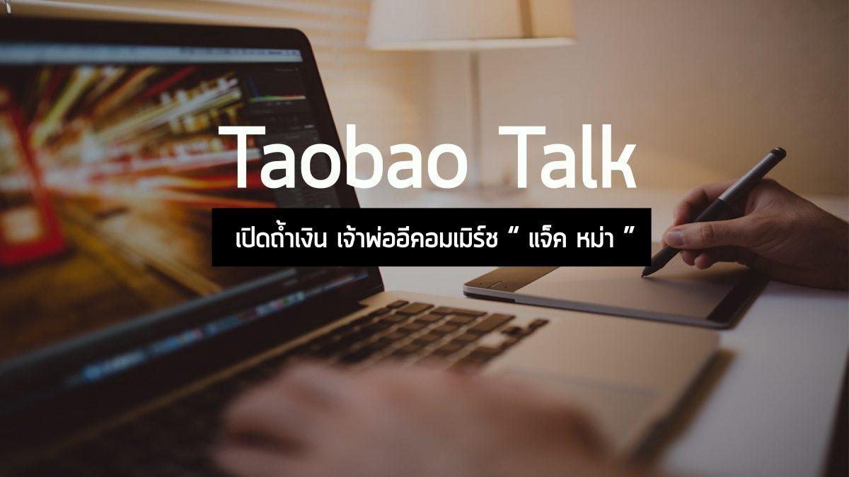 """Taobao : เปิดถ้ำเงิน เจ้าพ่ออีคอมเมิร์ช """" แจ็ค หม่า """""""