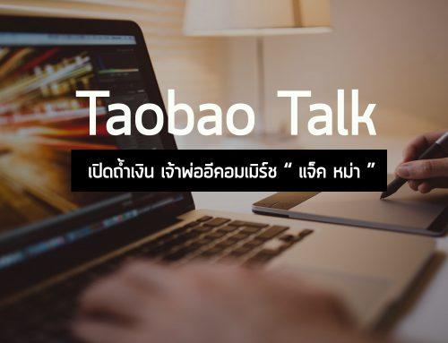 """Taobao Talk :  เปิดถ้ำเงิน เจ้าพ่ออีคอมเมิร์ช """" แจ็ค หม่า """""""