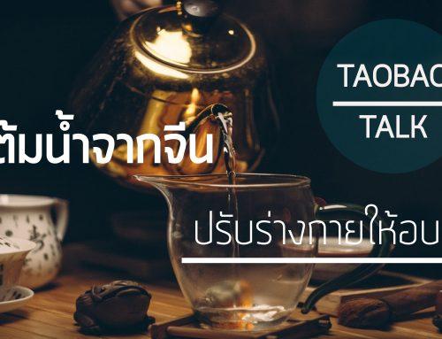 Taobao Talk :  ปรับร่างกายให้อบอุ่นด้วยกาต้มน้ำจากจีน