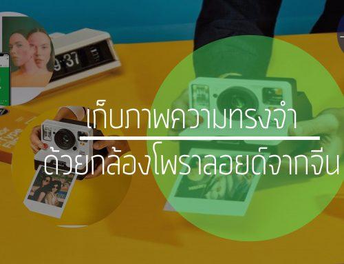 Taobao talk : เก็บภาพความทรงจำด้วยกล้องโพราลอยด์จากจีน