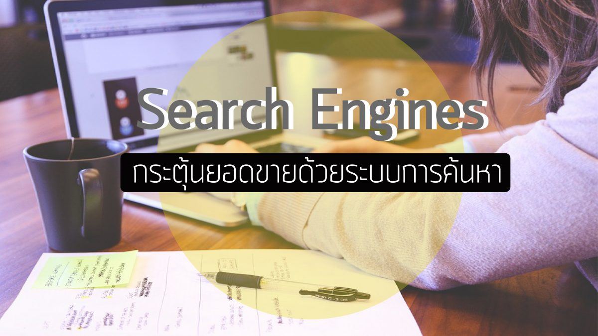 ชิปปิ้งจีน Search Engines กระตุ้นยอดขายด้วยระบบการค้นหา