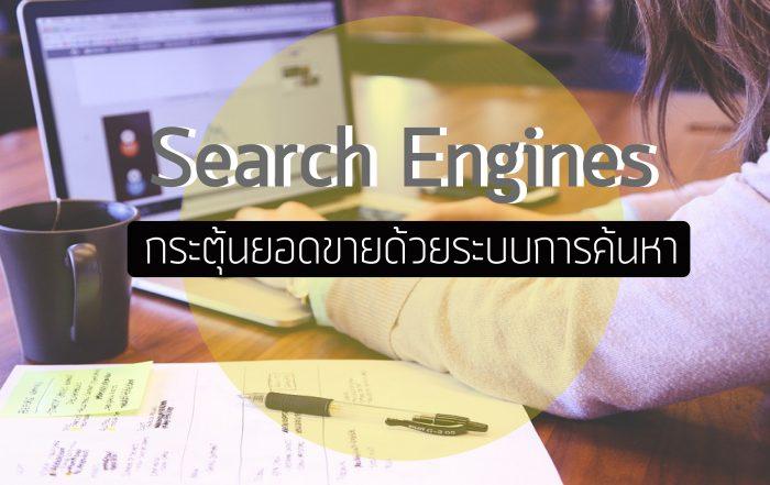 zชิปปิ้งจีน Search Engines กระตุ้นยอดขายด้วยระบบการค้นหา