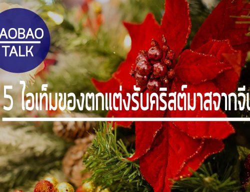 Taobao Talk : 5 ไอเท็มของตกแต่งรับคริสต์มาสจากจีน