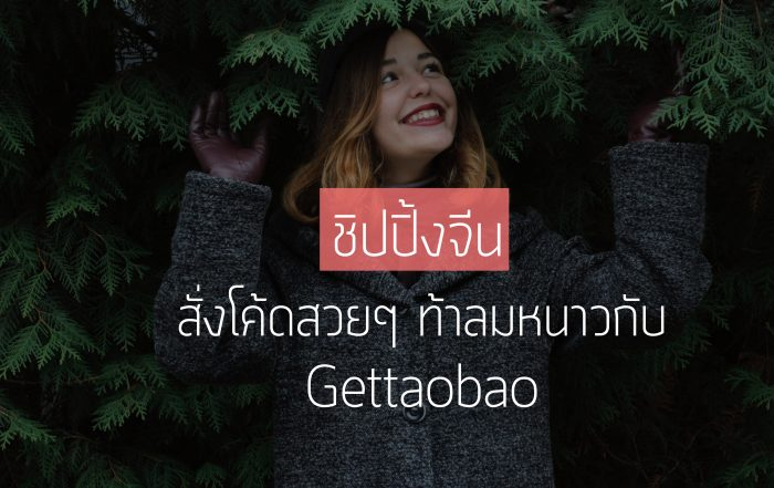 ชิปปิ้งจีน สั่งโค้ดสวยๆ ท้าลมหนาวกับGettaobao