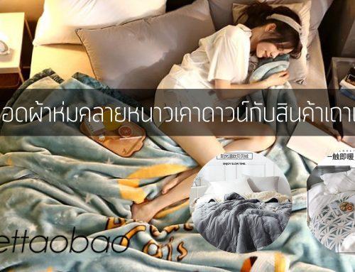 สินค้าจากจีนกอดผ้าห่มคลายหนาวเคาดาวน์กับสินค้าเถาเป่า