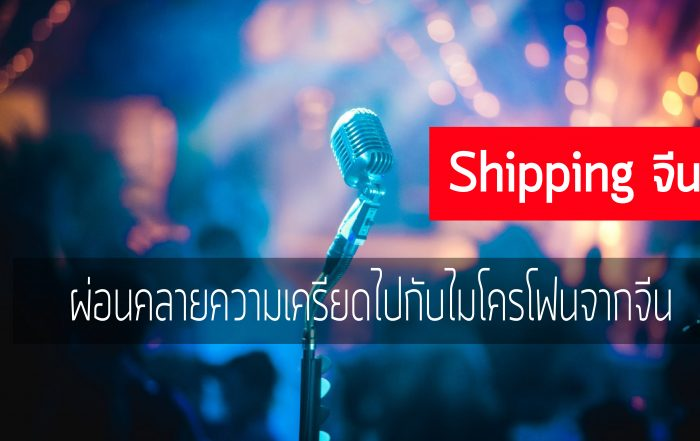 Shippingจีนผ่อนคลายความเครียดไปกับไมโครโฟนจากจีน