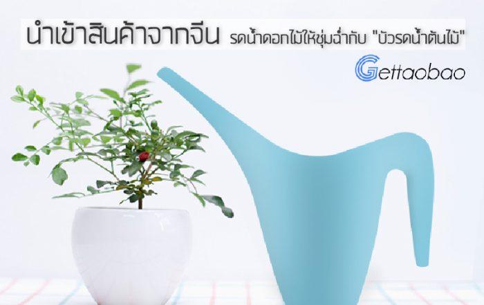 """นำเข้าสินค้าจากจีน รดน้ำดอกไม้ให้ชุ่มฉ่ำกับ """"บัวรดน้ำต้นไม้"""""""