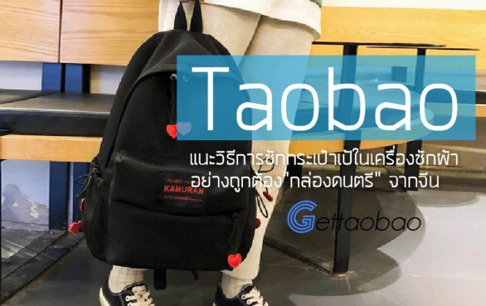 Taobao แนะวิธีการซักกระเป๋าเป้ในเครื่องซักผ้า อย่างถูกต้อง