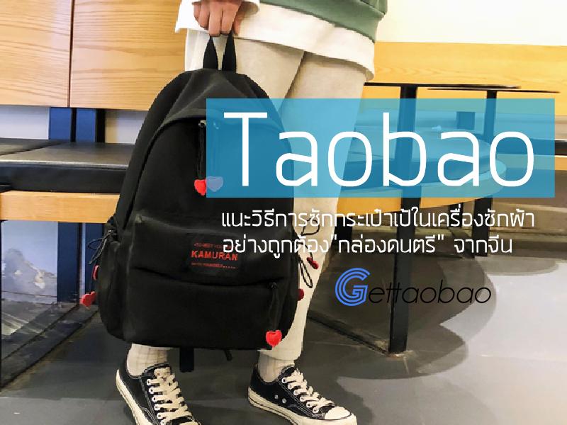zTaobao แนะวิธีการซักกระเป๋าเป้ในเครื่องซักผ้า อย่างถูกต้อง