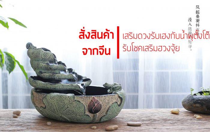 สั่งสินค้าจากจีนเสริมดวงรับเฮงกับน้ำพุตั้งโต๊ะรับโชคเสริมฮวงจุ้ย