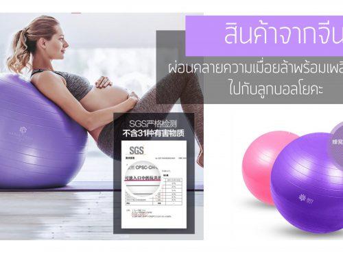 สินค้าจากจีนผ่อนคลายความเมื่อยล้าพร้อมเพลิดเพลินไปกับลูกบอลโยคะ