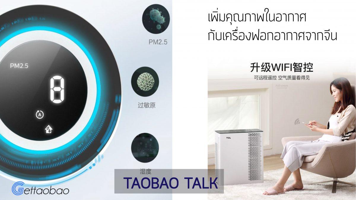 Taobao Talk : เพิ่มคุณภาพในอากาศกับเครื่องฟอกอากาศจากจีน