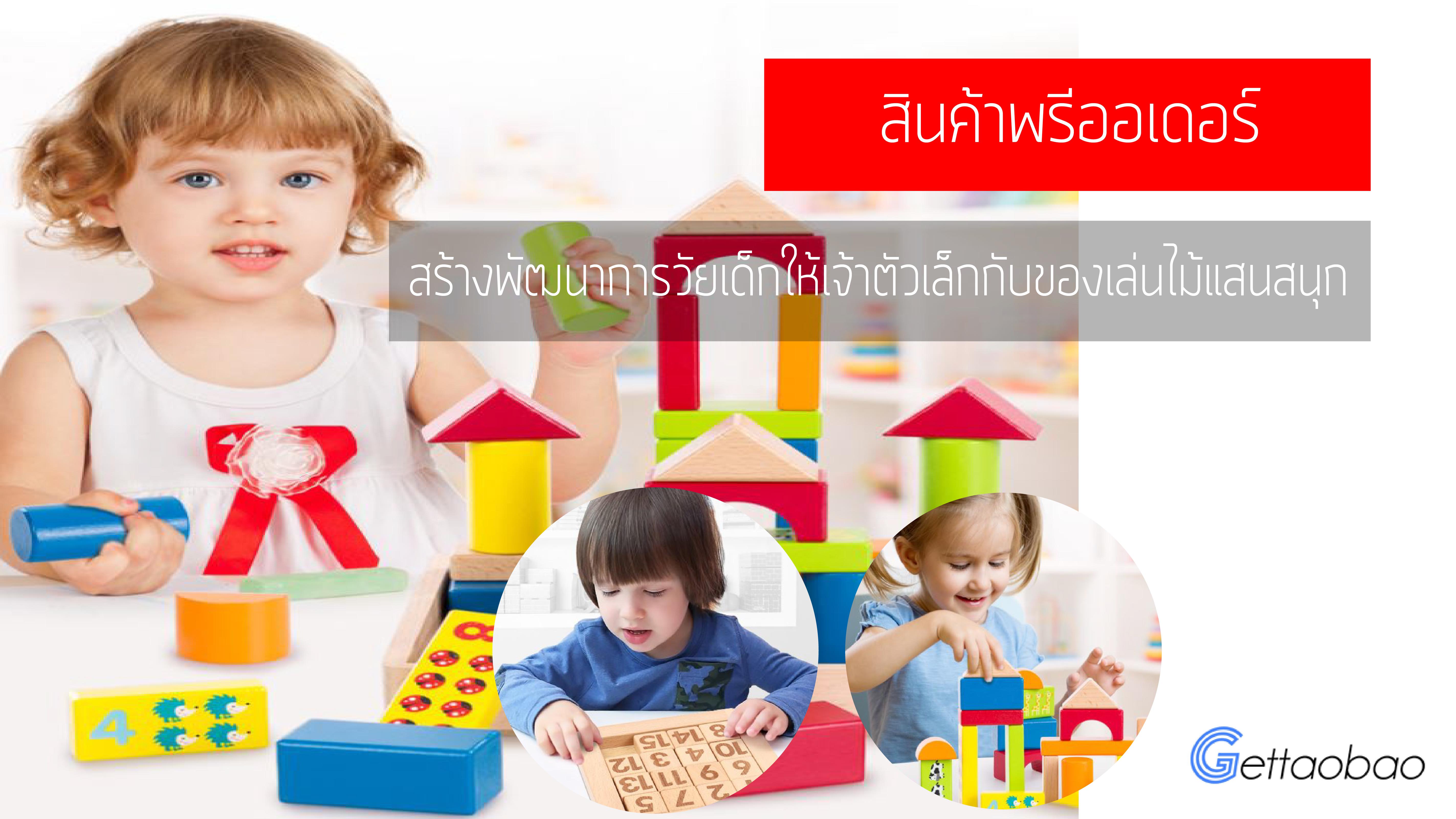 สินค้าพรีออเดอร์สร้างพัฒนาการวัยเด็กให้เจ้าตัวเล็กกับของเล่นไม้แสนสนุก