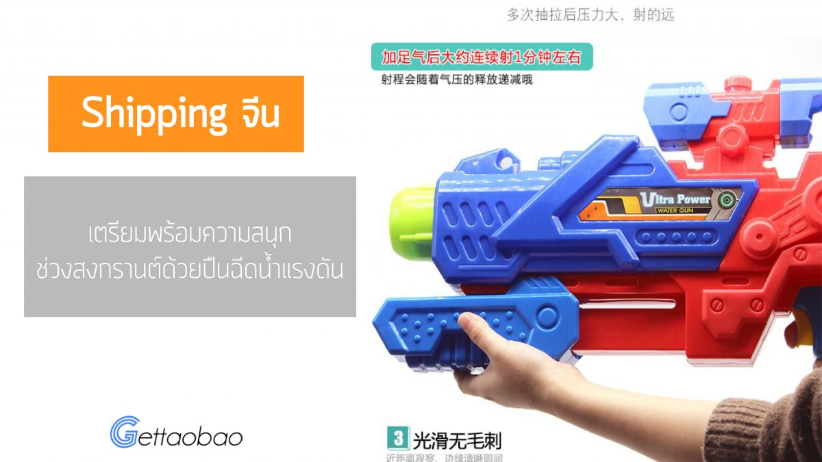 Shippingจีน เตรียมพร้อมความสนุกช่วงสงกรานต์ด้วยปืนฉีดน้ำแรงดัน