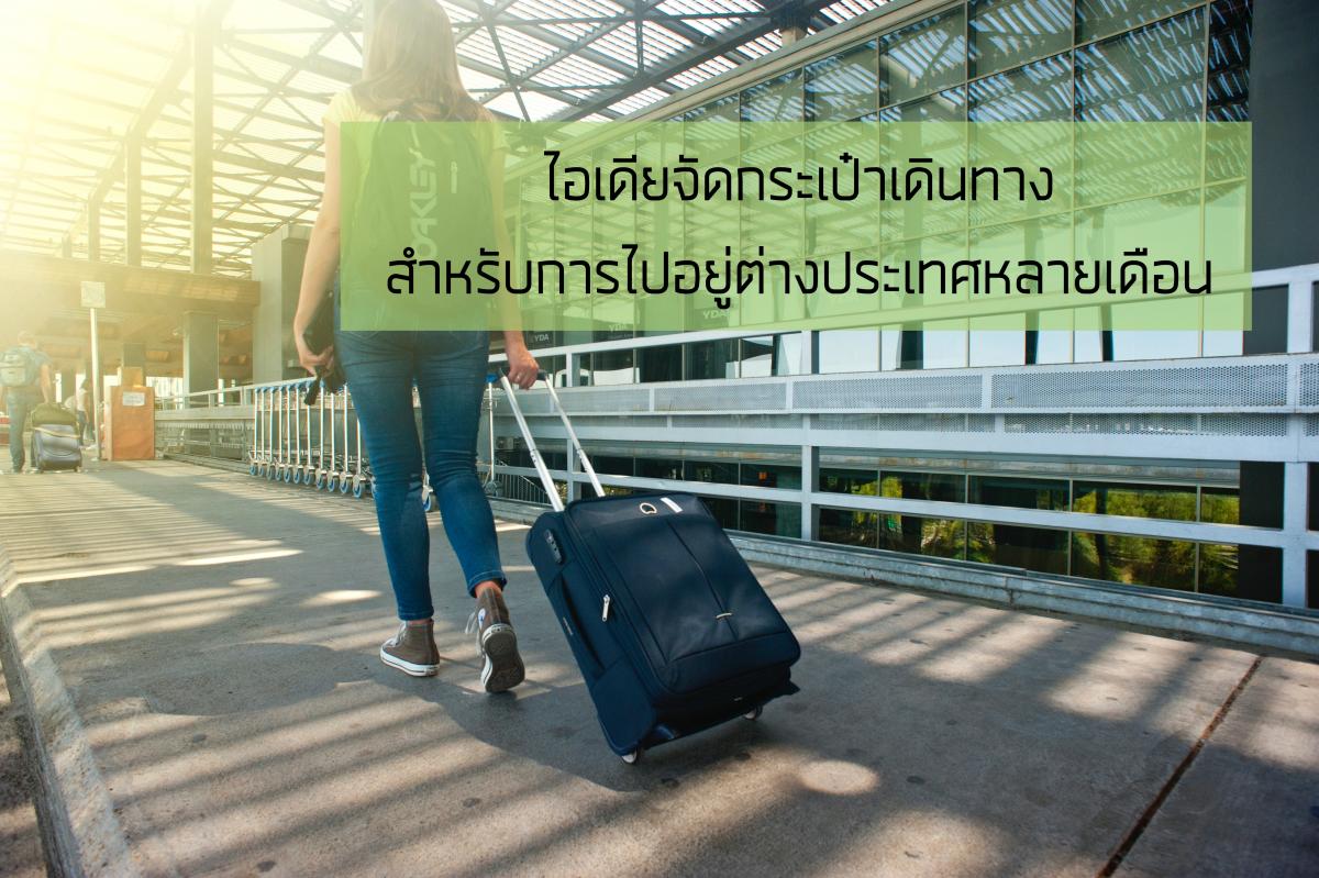 สั่งของจากจีน ไอเดียจัดกระเป๋าเดินทางสำหรับการไปอยู่ต่างประเทศหลายเดือน