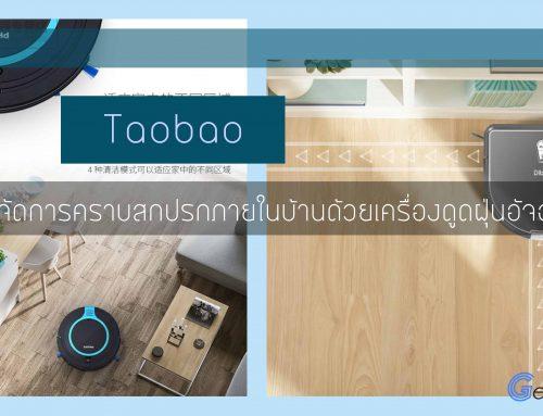 Taobaoจัดการคราบสกปรกภายในบ้านด้วยเครื่องดูดฝุ่นอัจฉริยะ