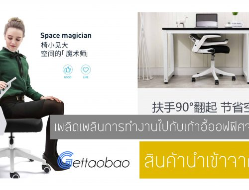 สินค้านำเข้าจากจีน เพลิดเพลินการทำงานกับเก้าอี้ออฟฟิศจากจีน