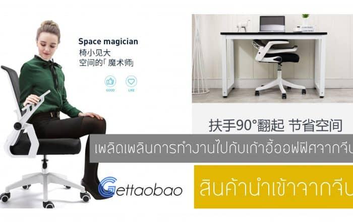 สินค้านำเข้าจากจีน เพลิดเพลินการทำงานไปกับเก้าอี้ออฟฟิศจากจีน
