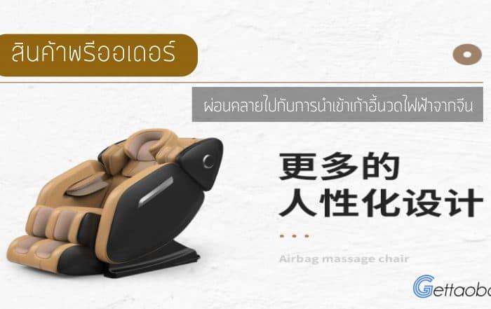 สินค้าพรีออเดอร์ผ่อนคลายไปกับการนำเข้าเก้าอี้นวดไฟฟ้าจากจีน