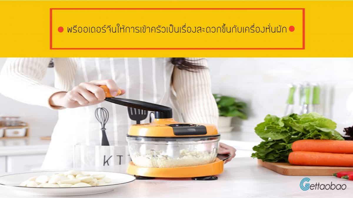 พรีออเดอร์จีนให้การเข้าครัวเป็นเรื่องสะดวกขึ้นกับเครื่องหั่นผัก