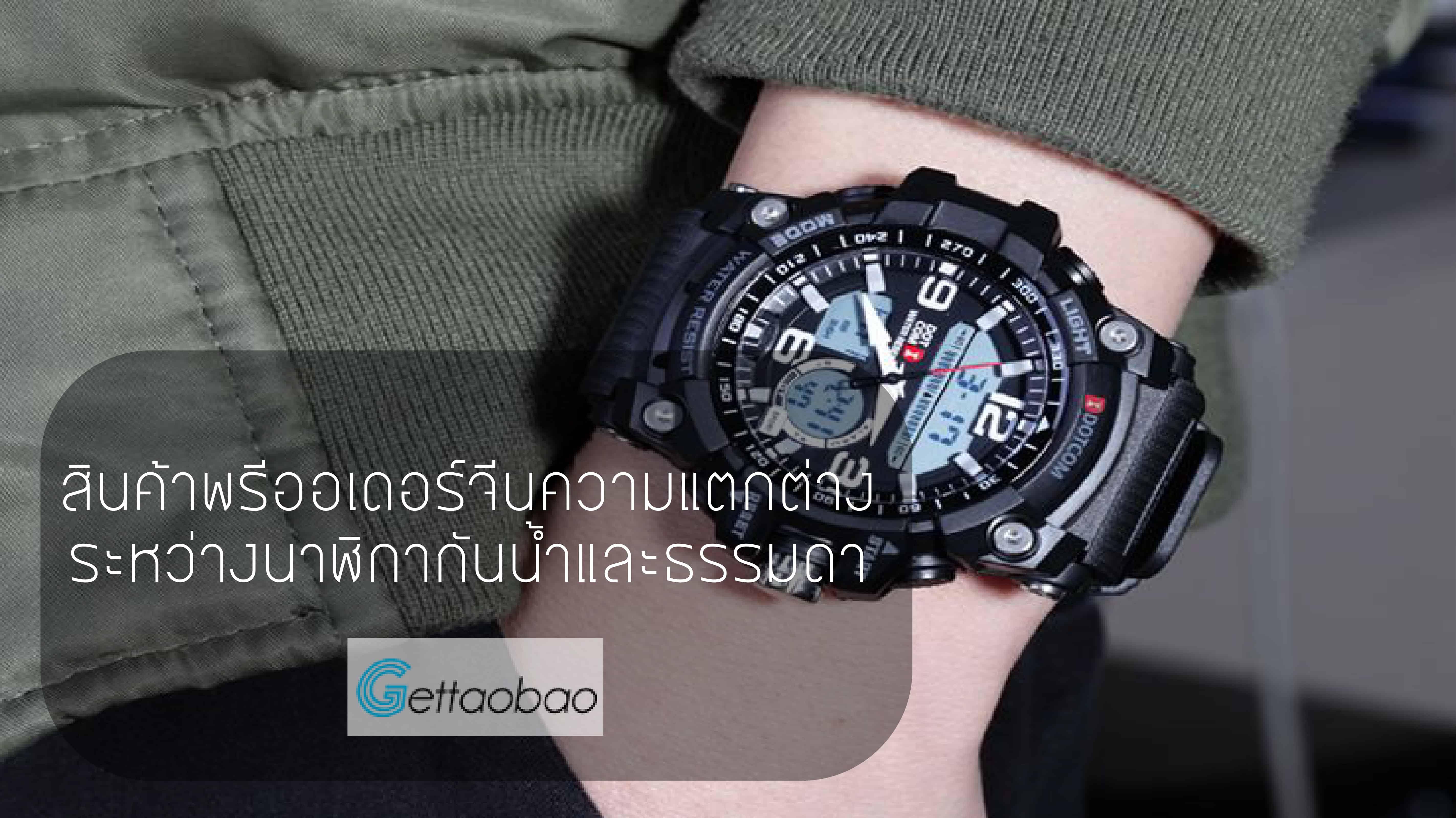 สินค้าพรีออเดอร์จีนความแตกต่างระหว่างนาฬิกากันน้ำและธรรมดา